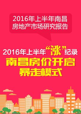 2016年上半年南昌房地产市场报告