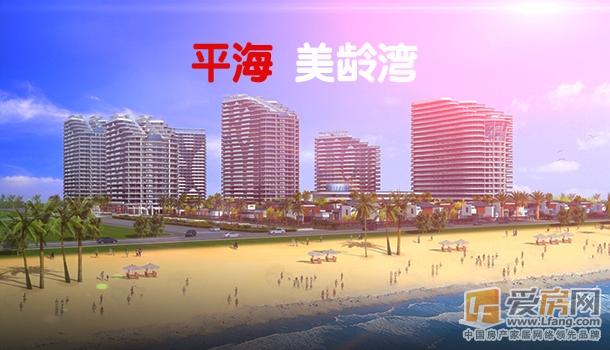 平海美龄湾  海南省文昌市高隆湾旅游度假区