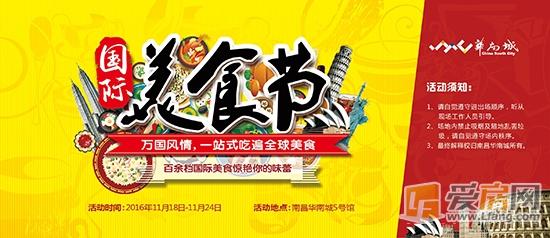 南昌华南城11.18国际美食节