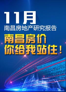 南昌房地产市场报告