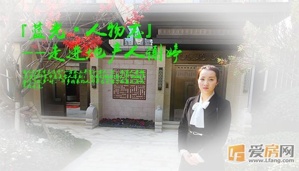 蓝光地产  蓝光雍锦王府  置业顾问  谢婷