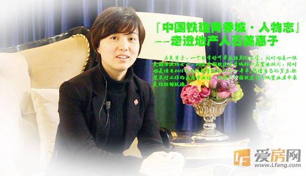中国铁建青秀城  置业顾问  石美慧子