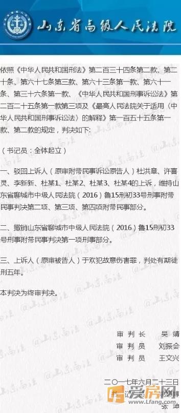 附带民事�z+�:(��db�.�_宣判后,被告人于欢,附带民事诉讼原告人杜洪章,许喜灵,李新新等人不服