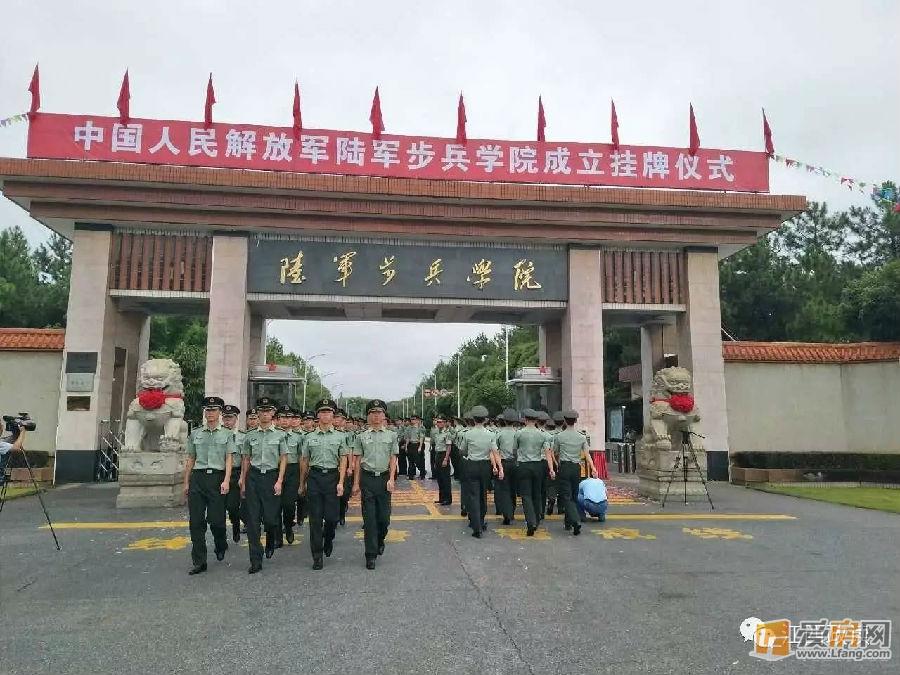 中国人民解放军陆军步兵学院挂牌 本科设四个专业