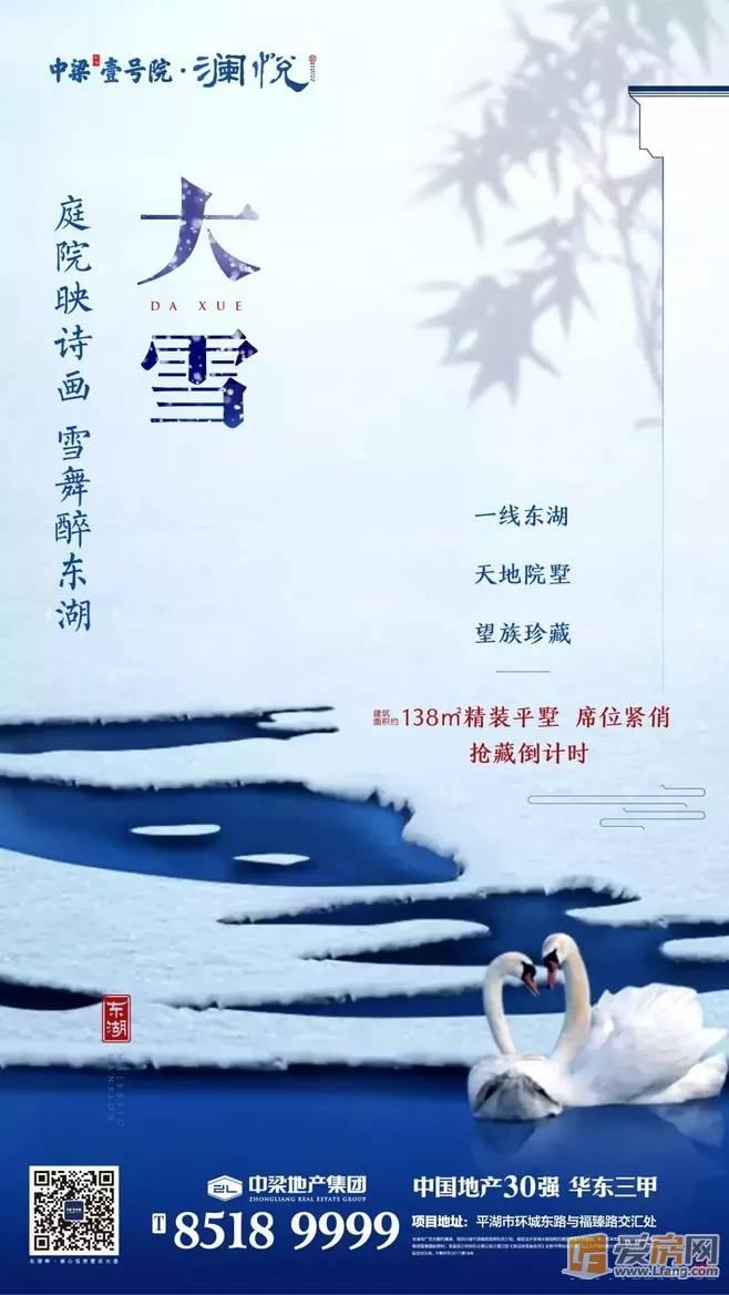 南昌的第一抹冬意,就藏在各大地产大雪节气借势海报里