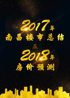 2017南昌楼市年报