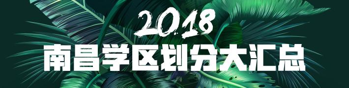 2018学区