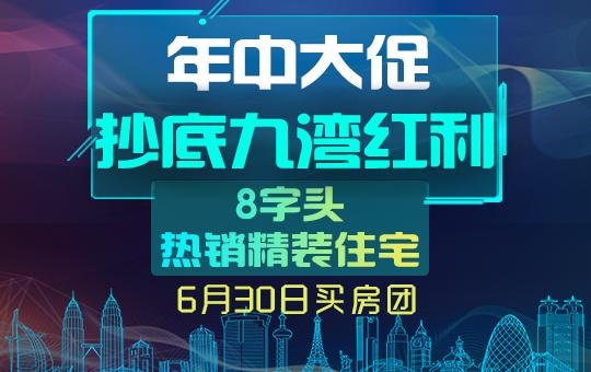 九湾红利 6月30日买房团 火热报名