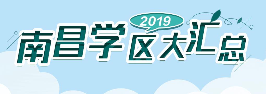 2019南昌学区大汇总