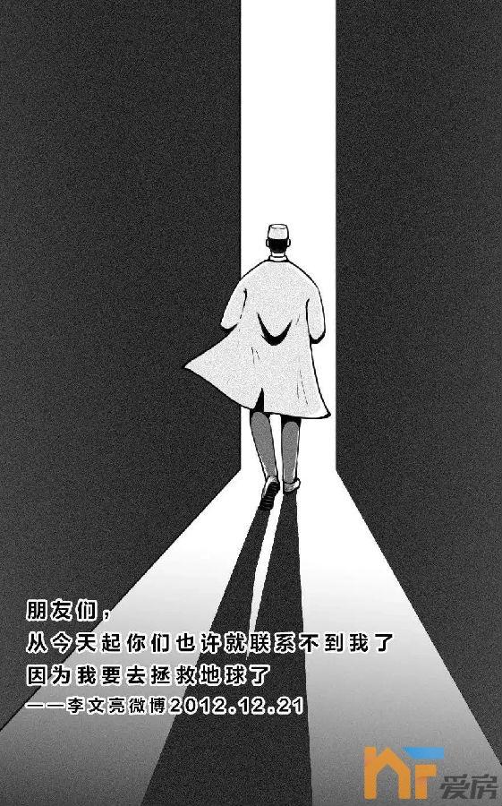 李文亮4.jpg