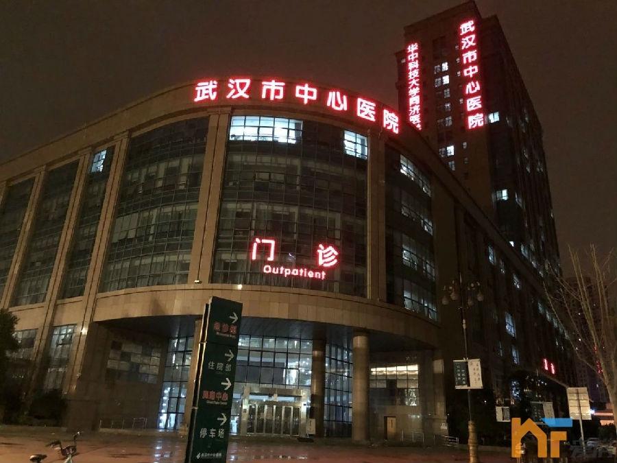 武汉市中心医院.jpg