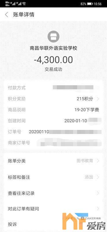 《【恒煊娱乐代理分红】跨学年跨学期违规收费 南昌华联外语实验学校被投诉!》