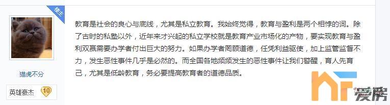 《【恒煊娱乐待遇】南昌外国语九里象湖城学校涨价太快引业主不满!》