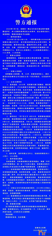 《【恒煊平台最高奖金】贵州公交坠湖调查结果:司机蓄意报复社会!》