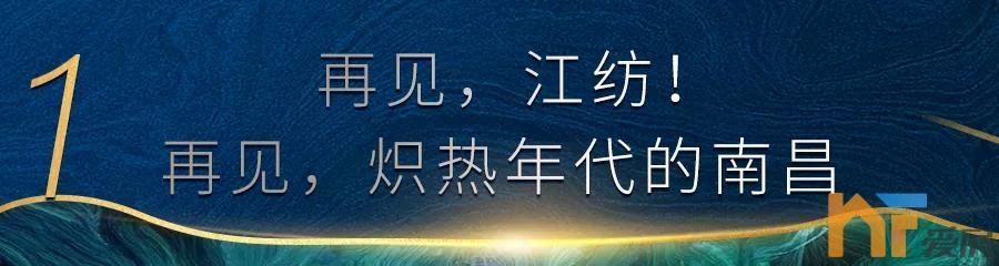 """《【恒煊平台最大总代】""""重生""""的江纺,三代南昌人记忆中的辉煌》"""