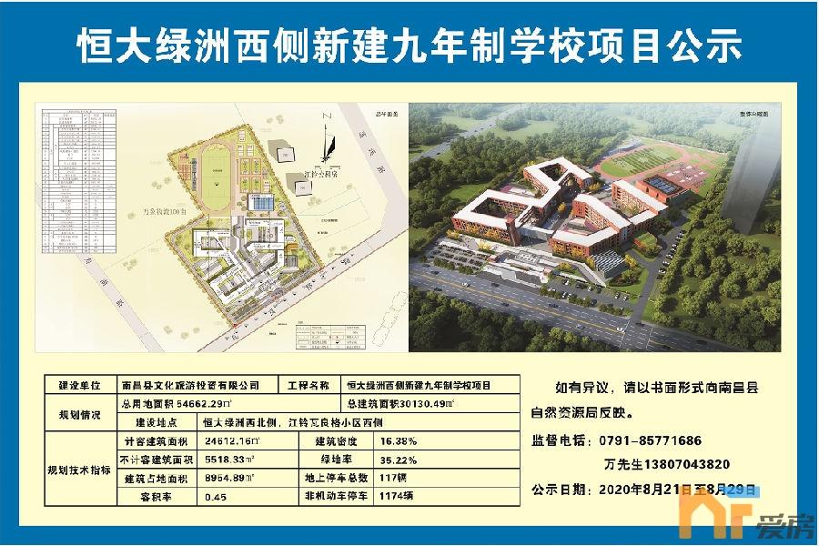 《【恒煊平台最大总代】南昌新增3所九年制学校 这些地方有福了》