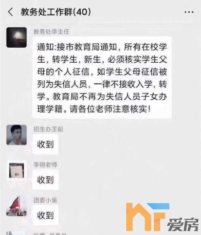 《【恒煊娱乐平台代理】网传失信人员子女不能在南昌正常读书?教育局回应来了!》