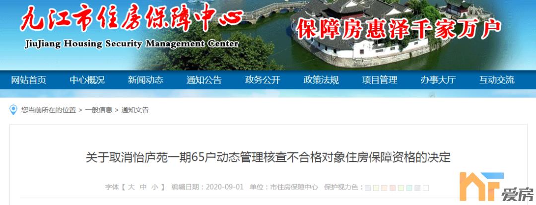 《【恒煊总代理】注意!九江65户公租房用户被取消资格》