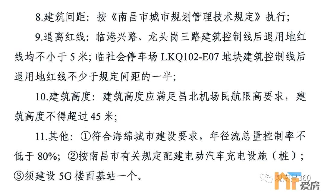 《【恒煊代理平台注册】昌北机场周边开发启动!临空19.9703亩商业用地正式上线!》