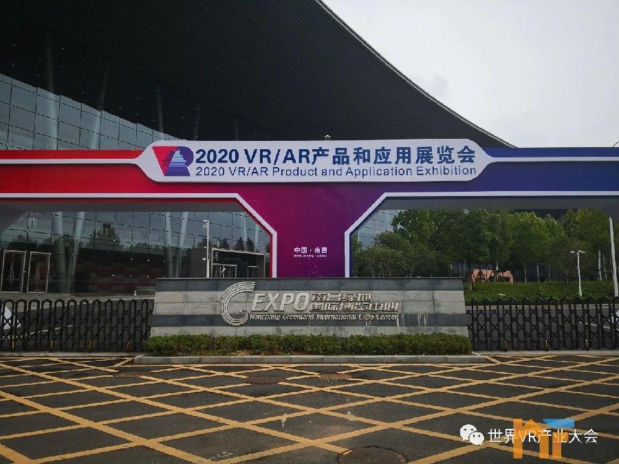 2020世界VR产业大会云峰会1.jpg