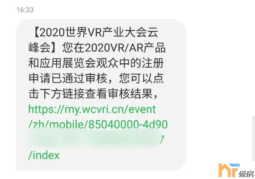 2020世界VR产业大会云峰会2.jpg