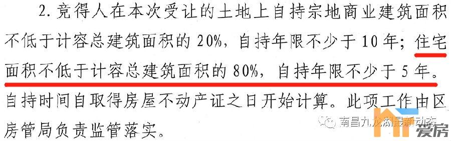 《【恒煊代理官网】开创南昌首次!望城新区邻里中心住宅自持5年》