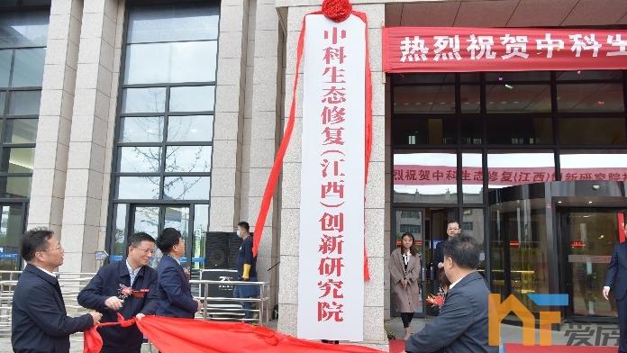 《【恒煊娱乐代理分红】正式揭牌!中科生态修复(江西)创新研究院成立》