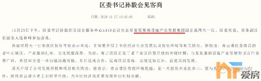 《【恒煊平台主管待遇】地铁3号线旁!青云谱江铃厂区地块受资本青睐》