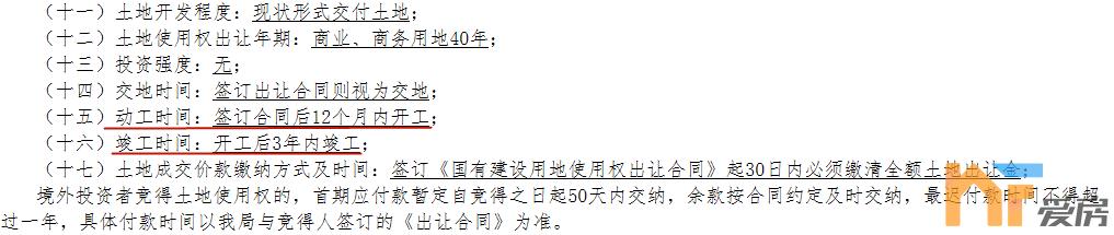 《【恒煊主管】12月23日开拍!高新区49亩商业、商务用地上线!》