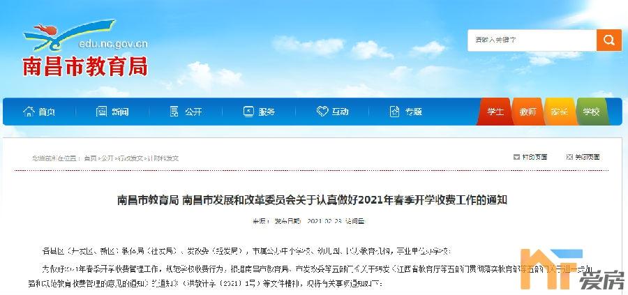 南昌中小学2021春季学期收费标准公布.png