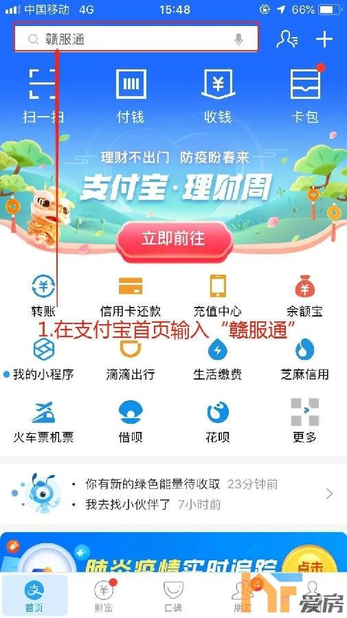 南昌中小学2021春季学期收费标准公布2.jpg