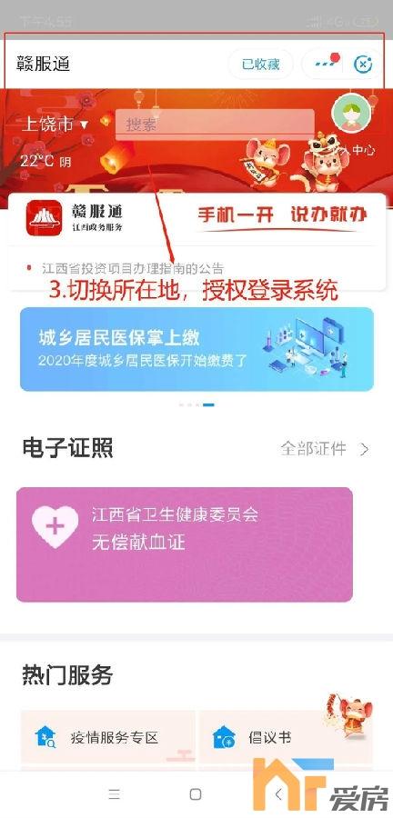 南昌中小学2021春季学期收费标准公布4.jpg