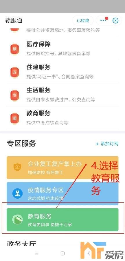 南昌中小学2021春季学期收费标准公布5.jpg