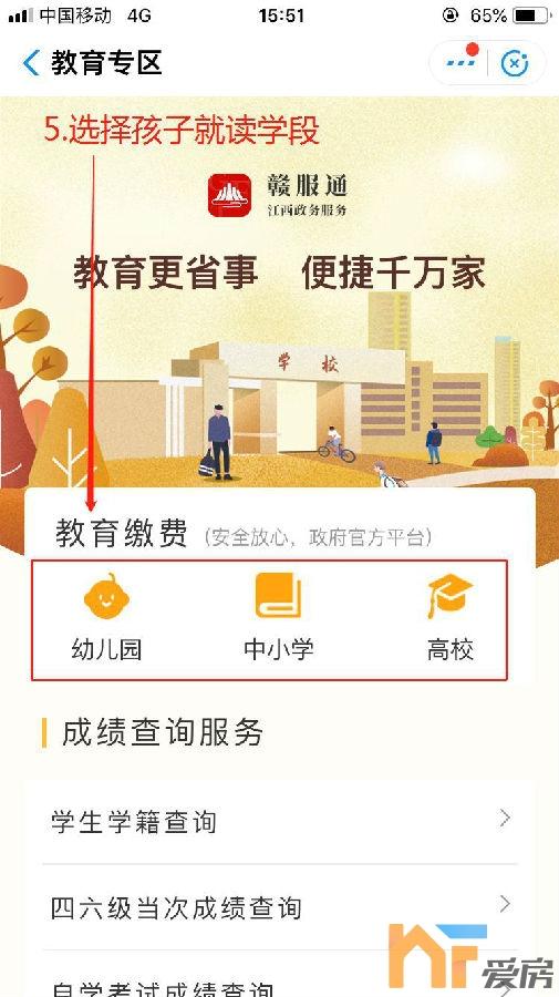 南昌中小学2021春季学期收费标准公布6.jpg