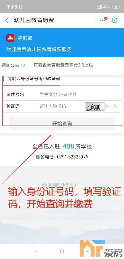 南昌中小学2021春季学期收费标准公布7.jpg