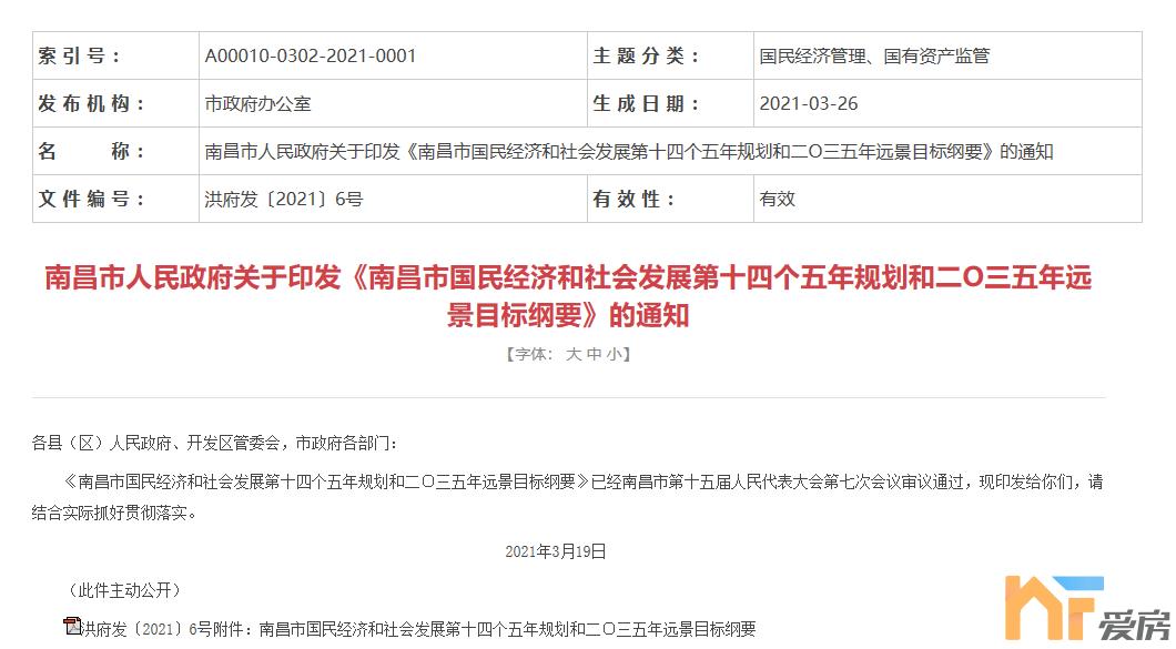 """""""十四五""""期间,南昌将加大都市圈内医疗教育资源共享!"""